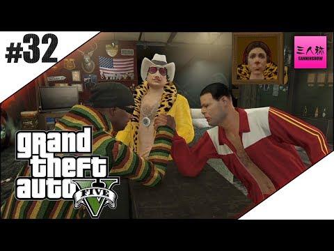 #32【生放送】三人称+標準のGrand Theft Auto V【GTA5】