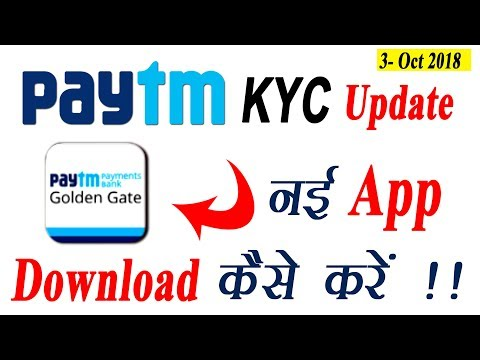 How to Download New PPBL Golden Gate App | New Paytm golden