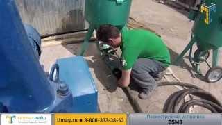 Пескоструйная установка | Пескоструйные аппараты и оборудование | Цены, отзывы, работа, продажа(Пескоструйные аппараты и оборудование для очистки металла, кирпича, работы с дровью, песком, купершлаком...., 2015-08-01T09:24:54.000Z)