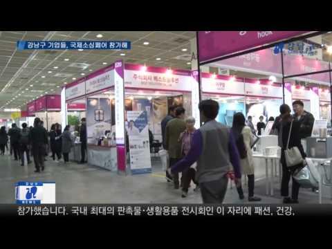 강남구 기업들, 2017 국제소싱페어 참가