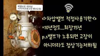 성도기전:지역난방 시스템 차압밸브설치구조와 고장시 현상