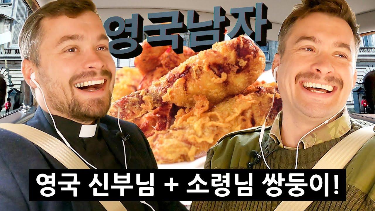영국에서 난리난 한국치킨을 먹으려고 드디어 재회한 영국쌍둥이!! (신부님+소령님)