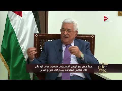 كل يوم - عمرو أديب لـ الرئيس محمود عباس: ماذا لو حماس نجحت في الإنتخابات الرئاسية ؟