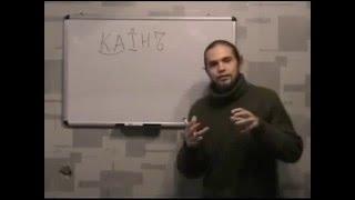 Андрей Ивашко. Древлесловенская буквица. Урок 10