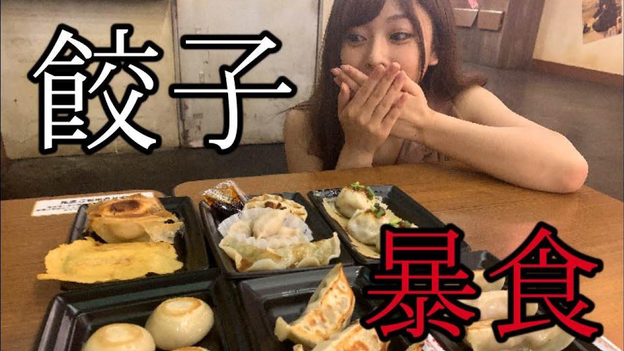 【大食い】チーズ餃子神すぎた!! 池袋で餃子飽きるまでチャレンジ!!!