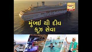 Mumbai to Diu Cruise ।। Diu to Mumbai by Ship ।। Diu to Mumbai cruise Ticket Booking