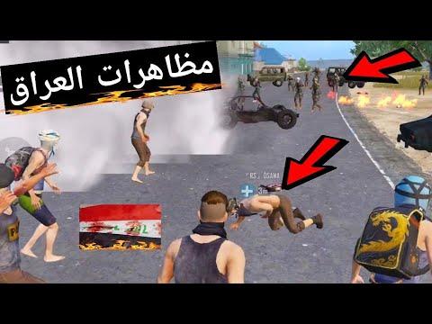 فلم قصير مظاهرات العراق | يا عراق ترجع شي اكيد بحيلك ببجي موبايل PUBG Mobile