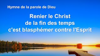 Chant chrétien « Renier le Christ de la fin des temps c'est blasphémer contre l'Esprit »