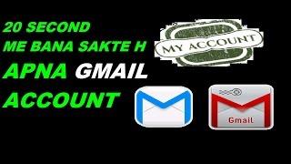 wie erstellen gmail-Konto nur 20 Sekunden in hindi