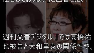 高橋祐也、元乃木坂・大和里菜との現在の関係が 高橋祐也 検索動画 28