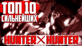 СИЛЬНЕЙШИЕ персонажи в Хантер Х Хантер! I ТОП 10 СИЛЬНЕЙШИХ В Hunter X Hunter I Аниме