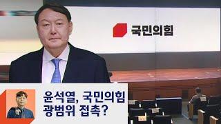 본격 정치 행보 나선 윤석열…'젊음의 거리' 연희동 방…