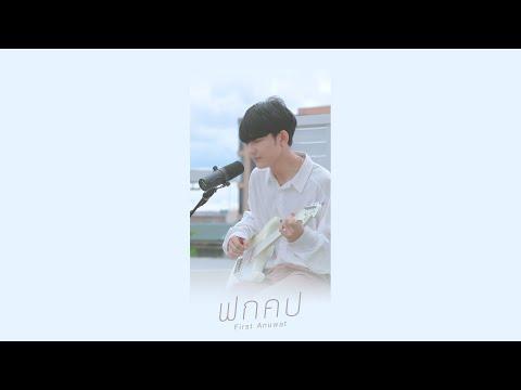 ฟกคป - First Anuwat l lyrics video