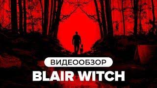 Обзор игры Blair Witch