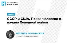 Лекция Нателлы Болтянской «СССР и США. Права человека и начало Холодной войны»