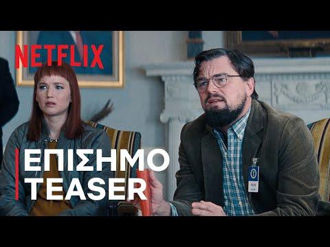 ΜΗΝ ΚΟΙΤΑΤΕ ΠΑΝΩ | Επίσημο τρέιλερ teaser | Netflix