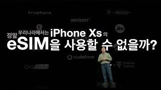 정말 우리나라에서는 아이폰Xs의 eSIM을 앞으로도 계속 사용할 수 없을까?