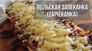 /dir/cooking/polskaja_zapekanka_zapiekanka/2-1-0-310