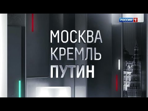 Москва. Кремль. Путин. Авторская передача Соловьева от 21.10.18