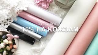 видео Купить с доставкой по Украине
