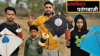 धमाकेदार पतंगबाज़ी - kite fighting video - kite cutting tricks - Kite fighting video by kite lover