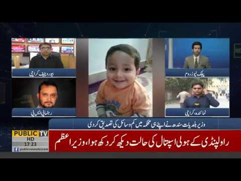Public News Room   Special Show on Today's top stories   5:00 PM   22 February 2019