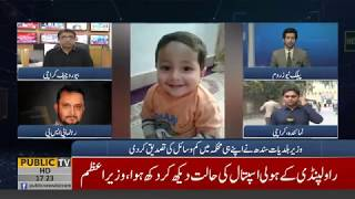 Public News Room | Special Show on Today's top stories | 5:00 PM | 22 February 2019