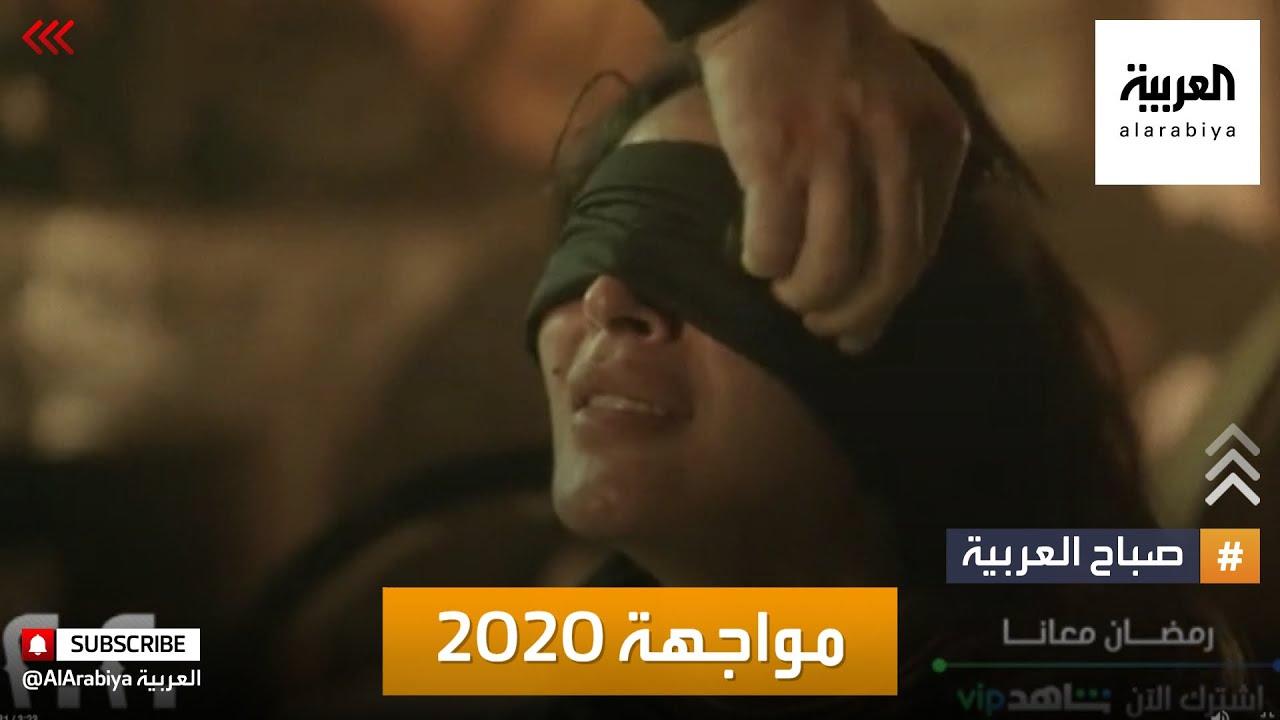 صباح العربية | المواجهة بين قصي خولي ونادين نجيم في مسلسل 2020  - نشر قبل 2 ساعة