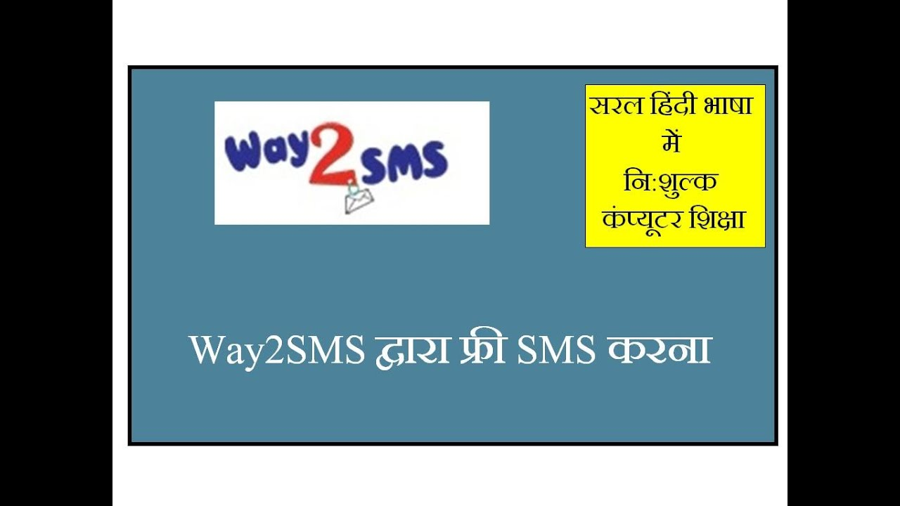 How to Send Free SMS by Way2sms - in Hindi, Way2Sms se Free SMS Kaise Bheje?