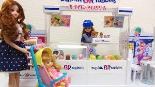 リカちゃんのサーティワンアイスクリームショップであそぼう♡