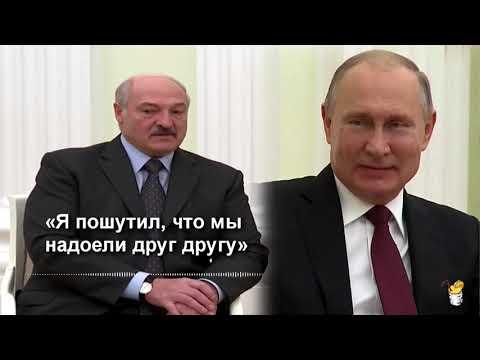 Белоруссия: Сделка закрыта, успех Путина и Лукашенко - Смотри ютуб