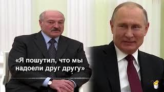 Белоруссия: Сделка закрыта, успех Путина и Лукашенко