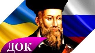 Нострадамус 2015  Предсказания о войне Россия, Украина, кризис в Европе