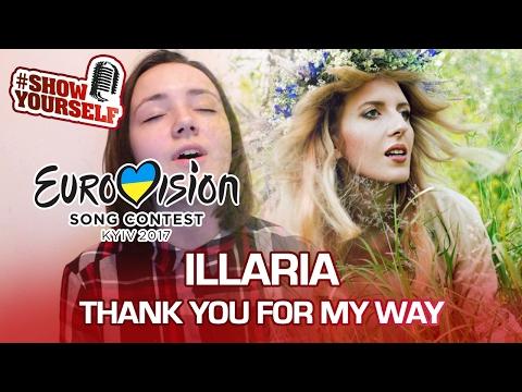 Смотреть Евровидение 2017 в хорошем качестве. Россия, Украина