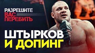 Штырков. 100 дней в UFC / Скандал