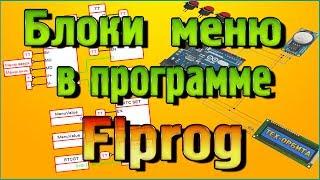 Flprog Блоки МЕНЮ на часах реального времени + Что такое переменные
