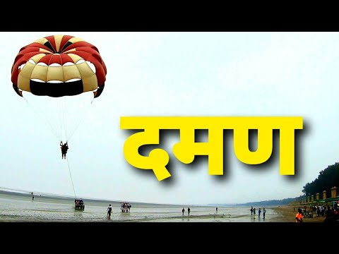 दमण जमपोर बीच-  Watch Daman Jampore Beach Marathi Vlog 05-01-2020