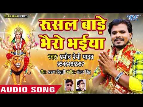 Pramod Premi का सबसे स्पेशल देवी गीत 2018 - Rushal Bade Bhairo Bhaiya - Bhojpuri Hit Devi Geet 2018