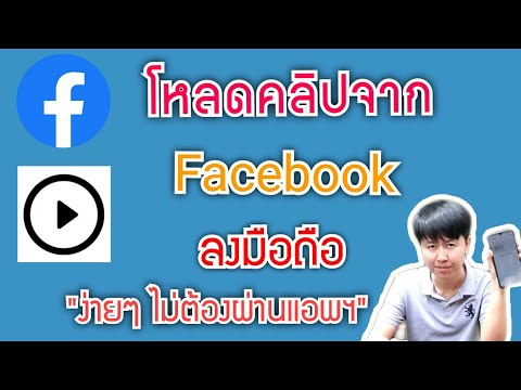 โหลดคลิปวิดีโอจาก Facebook ลงมือถือ ง่ายๆ ไม่ต้องโหลดแอพฯ