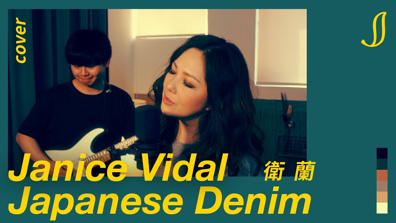 衛蘭 Janice Vidal - Japanese Denim (Cover)