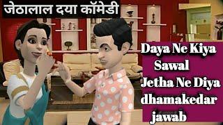 Taarak Mehta Ka Ooltah Chashmah   Daya and Jethalal Comedy Video   Cartoon Story