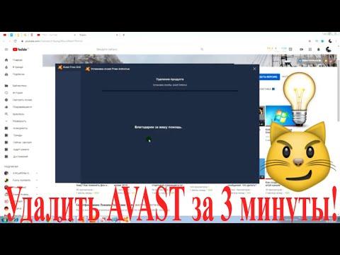 Как Удалить аваст (avast) с компьютера 2019 2020 год.