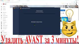 как Удалить аваст (avast) с компьютера 2019 2020 год
