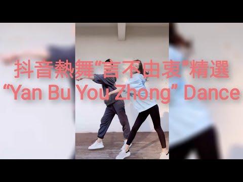 開始線上練舞:言不由衷(抖音版)-小鬼阿秋 | 最新上架MV舞蹈影片