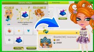 Аватария Как передать ПОДАРКИ и ЗОЛОТО с другого аккаунта себе в Аватарии
