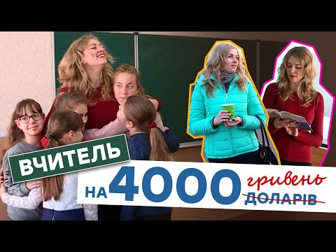 Яка різниця між зарплатою міністра освіти Новосад і молодого вчителя?