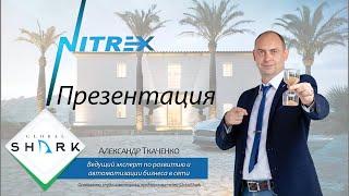 Короткая презентация компании Nitrex