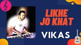 Likhe Jo Khat Tujhe - VIKAS | Sanam | Cover Song | Md Rafi
