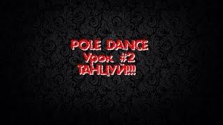 Pole dance пилон УРОК #2