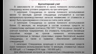 """Вебинар """"Учет спецодежды в """"1С:Бухгалтерия предприятия"""" ред. 3.0. Изменения в законодательстве"""""""